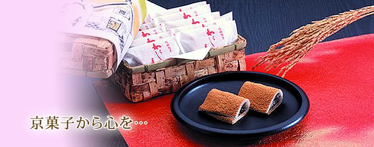 京菓子處 船屋秋月 | 京都の土産なら京菓子の船屋秋月